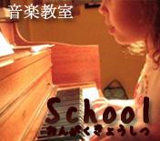 音楽教室紹介
